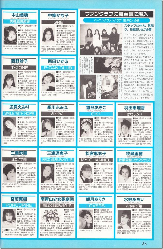 UTB Vol.63 February 1996 issue (73)