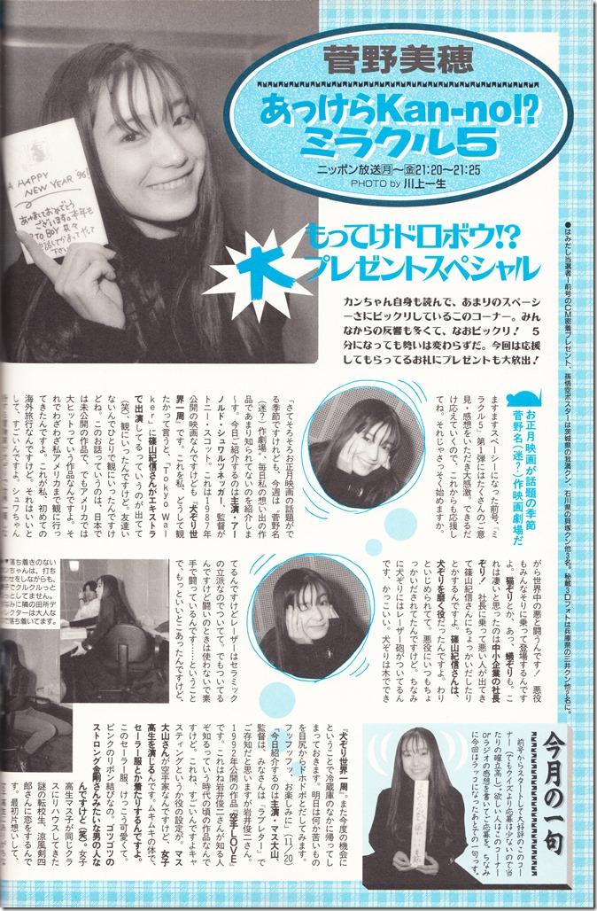 UTB Vol.63 February 1996 issue (75)