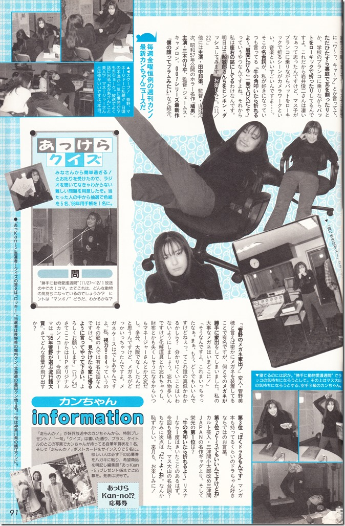 UTB Vol.63 February 1996 issue (76)
