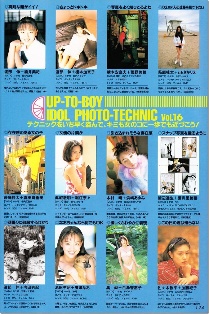 UTB Vol.63 February 1996 issue (98)