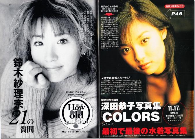 BOMB magazine no.226 December 1998 issue (14)