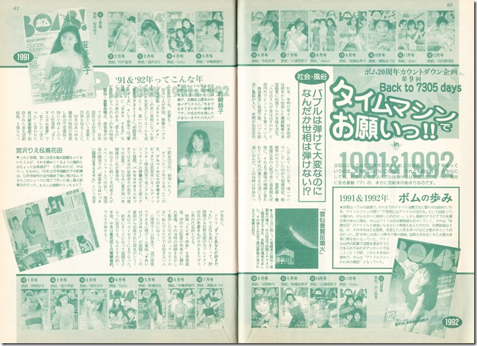 BOMB magazine no.226 December 1998 issue (30)