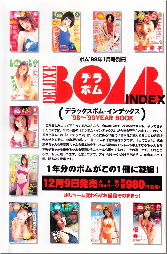 BOMB magazine no.226 December 1998 issue (43)
