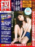 FRIDAY-September-18th-2015-issue-FT-covergirl-Mano-Erina-1.jpg