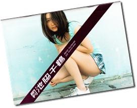 Gekkan Shinchou Mook 078 Ikewaki Chizuru (1)