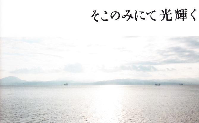 Soko nomi nite hikari kagayaku (9)