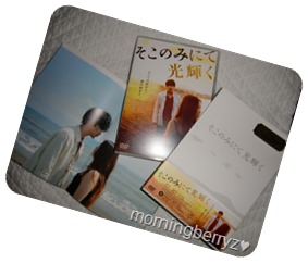 Soko nomi nite hikari kagayaku deluxe DVD versioin with slip jacket & photo book (2 disc set)