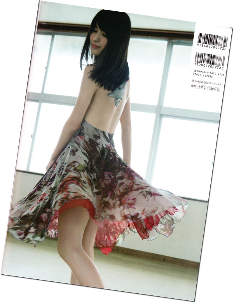 Yajima Maimi Nobody knows 23 shashinshuu (86)