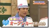 Bistro SMAP FT. Takenouchi Yutaka♥.. (27)