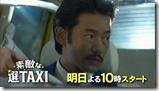 Bistro SMAP FT. Takenouchi Yutaka♥.. (2)