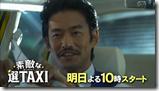 Bistro SMAP FT. Takenouchi Yutaka♥.. (3)