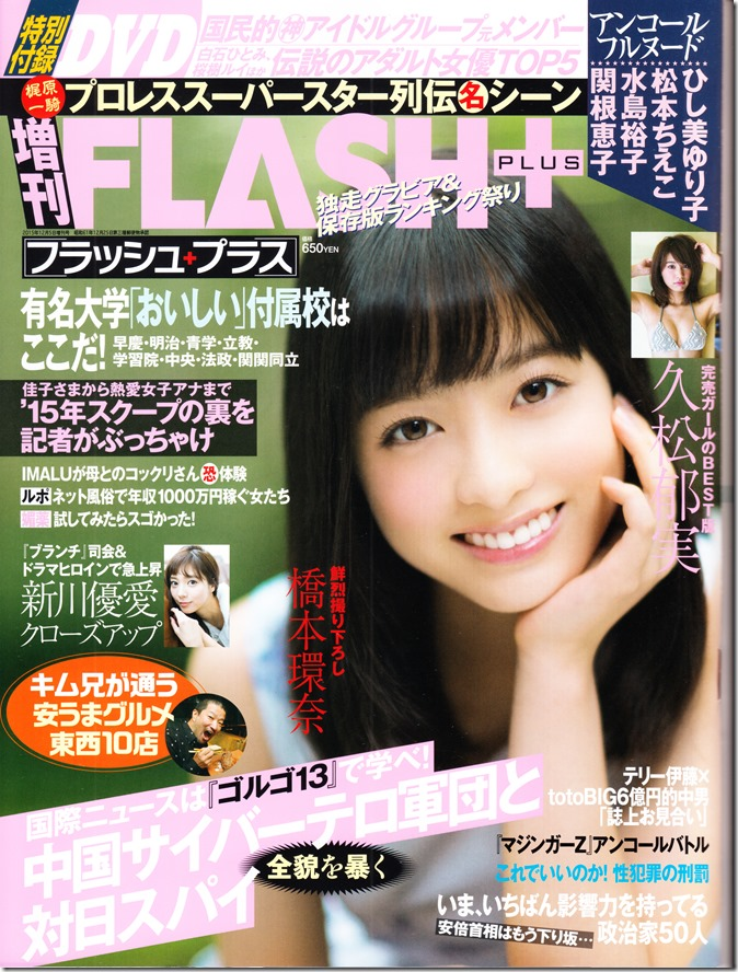 FLASH December 5th, 2015 issue FT. Hashimoto Kanna (1)