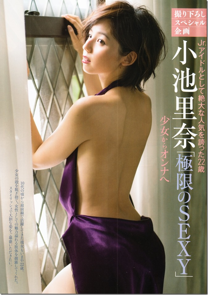 FRIDAY November 13th, 2015 issue FT. Koike Rina (2)