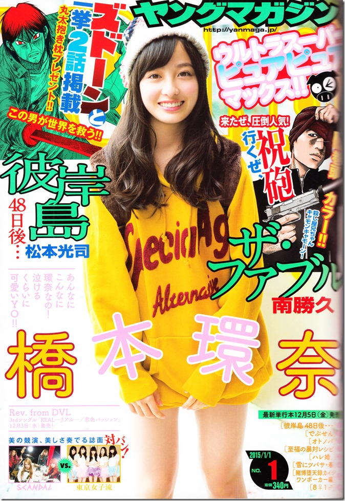 Hashimoto Kanna in Young Magazine No.1 January 1st, 2015 (1)