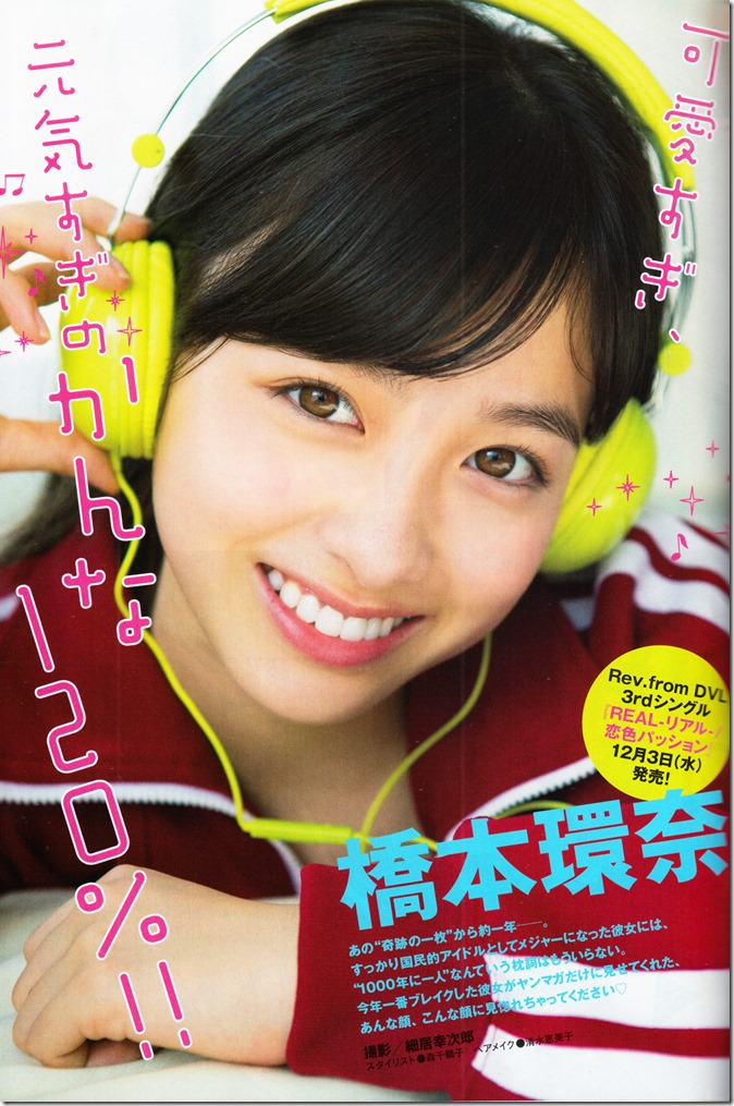 Hashimoto Kanna in Young Magazine No.1 January 1st, 2015 (2)