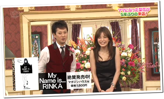 Rinka on Bistro SMAP March 9th, 2015 (152)