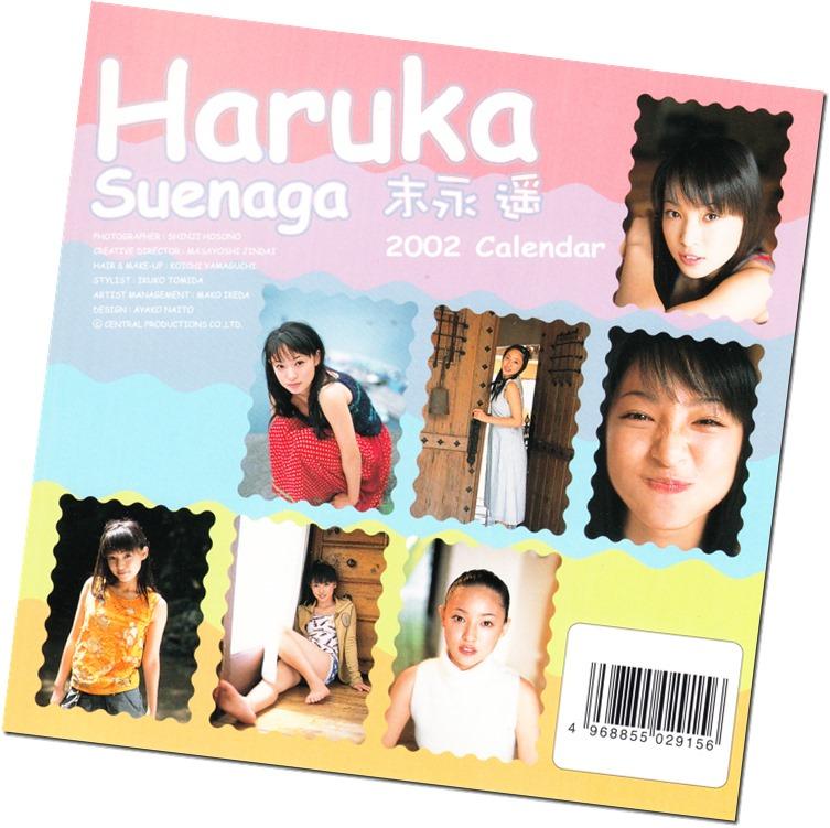 Suenaga Haruka 2002 calendar (8)