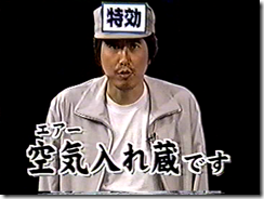 Taka-san on Utaban....