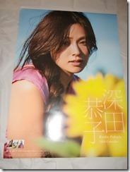 Fukada Kyoko 2016 wall calendar (1)