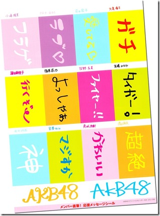 akb48-2012-official-calendar-box-cheer-up-stickers-3_thumb