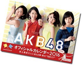 AKB48 Official 2016 Calendar