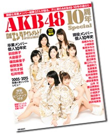 Nikkei BP Marketing AKB48 10th Anniversary Special Issue  (100)