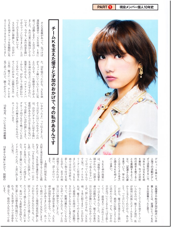 Nikkei BP Marketing AKB48 10th Anniversary Special Issue  (27)