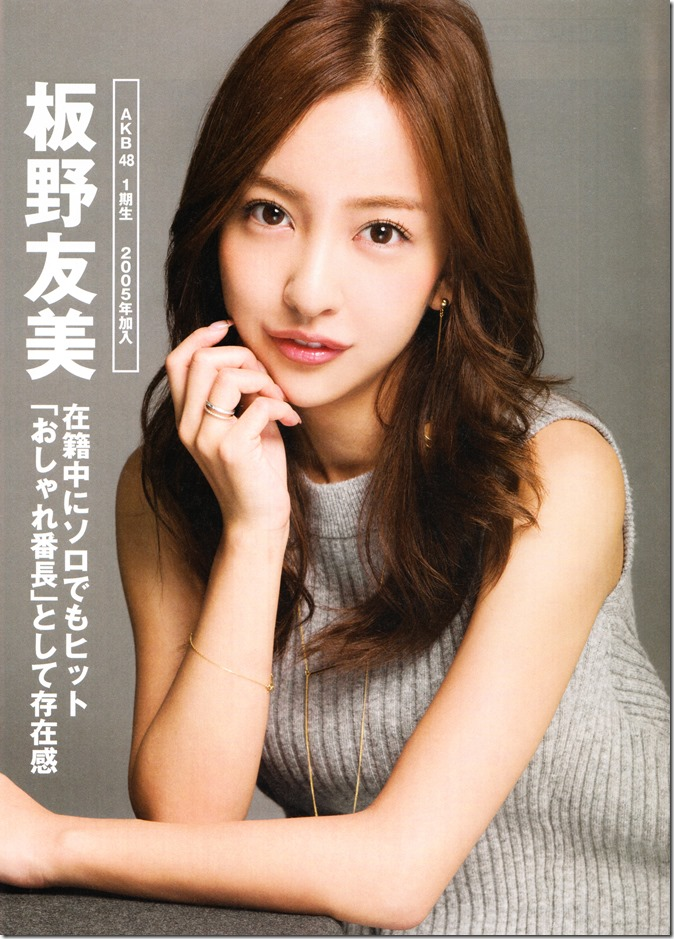 Nikkei BP Marketing AKB48 10th Anniversary Special Issue  (91)