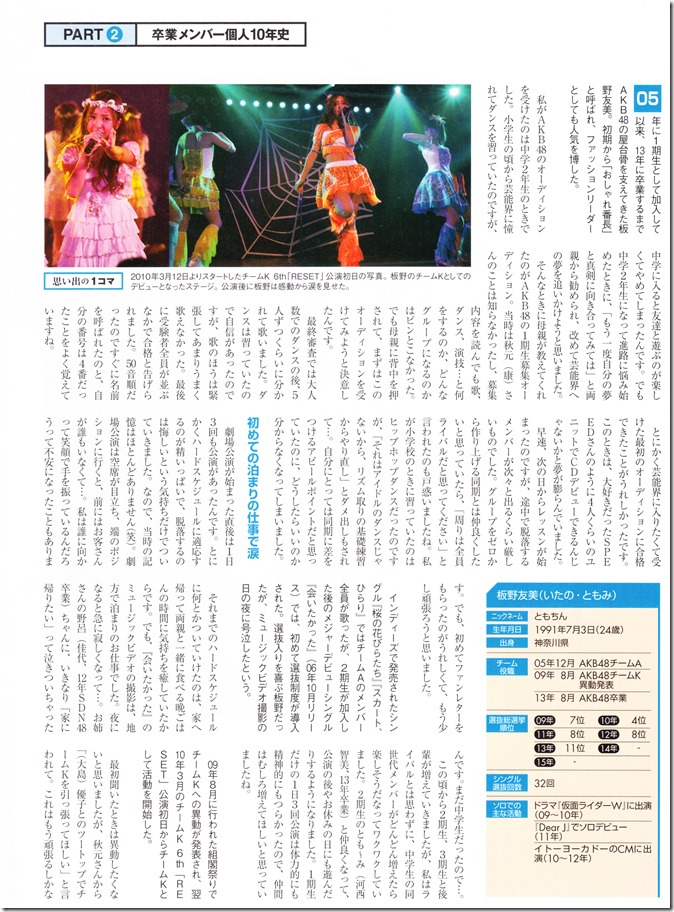 Nikkei BP Marketing AKB48 10th Anniversary Special Issue  (92)