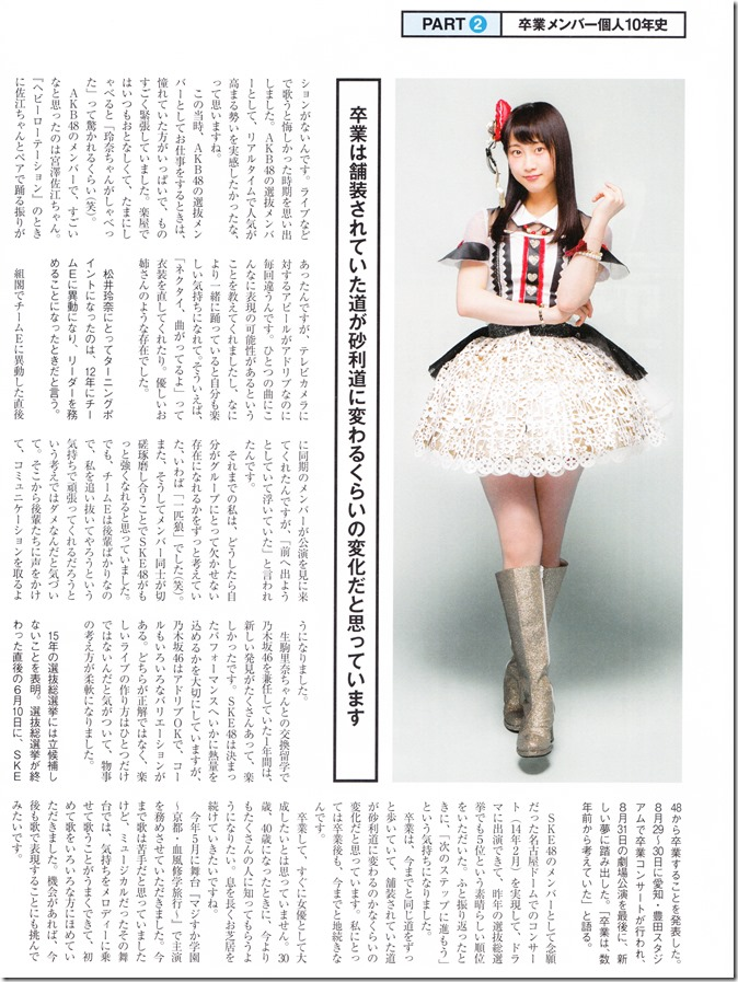 Nikkei BP Marketing AKB48 10th Anniversary Special Issue  (99)