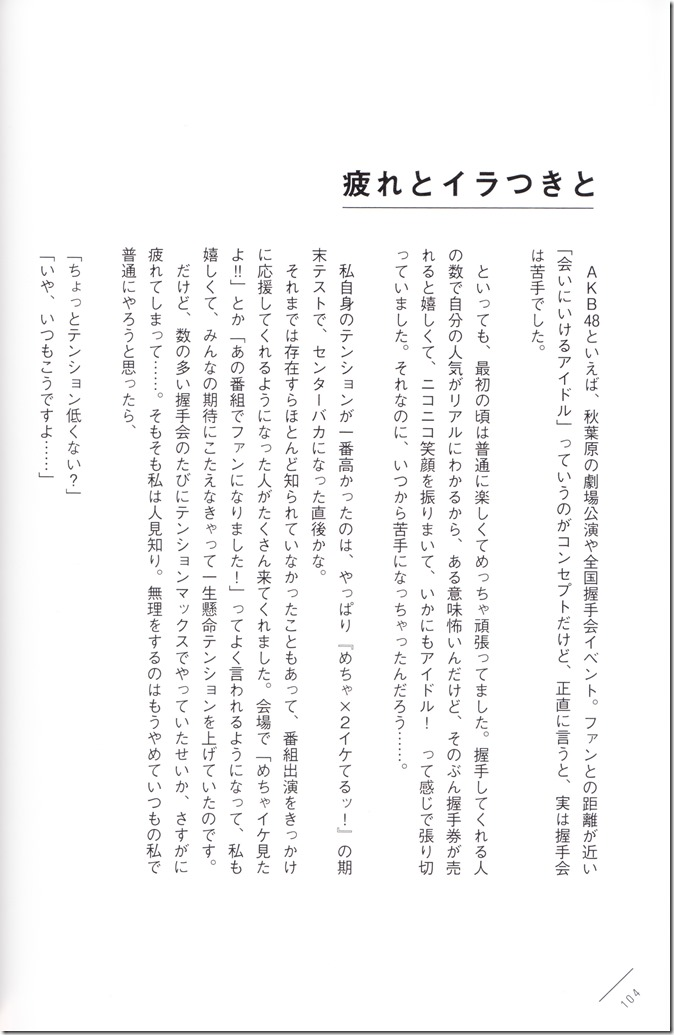 Kawaei Rina First Photo & Essay Book Kore Kara (104)