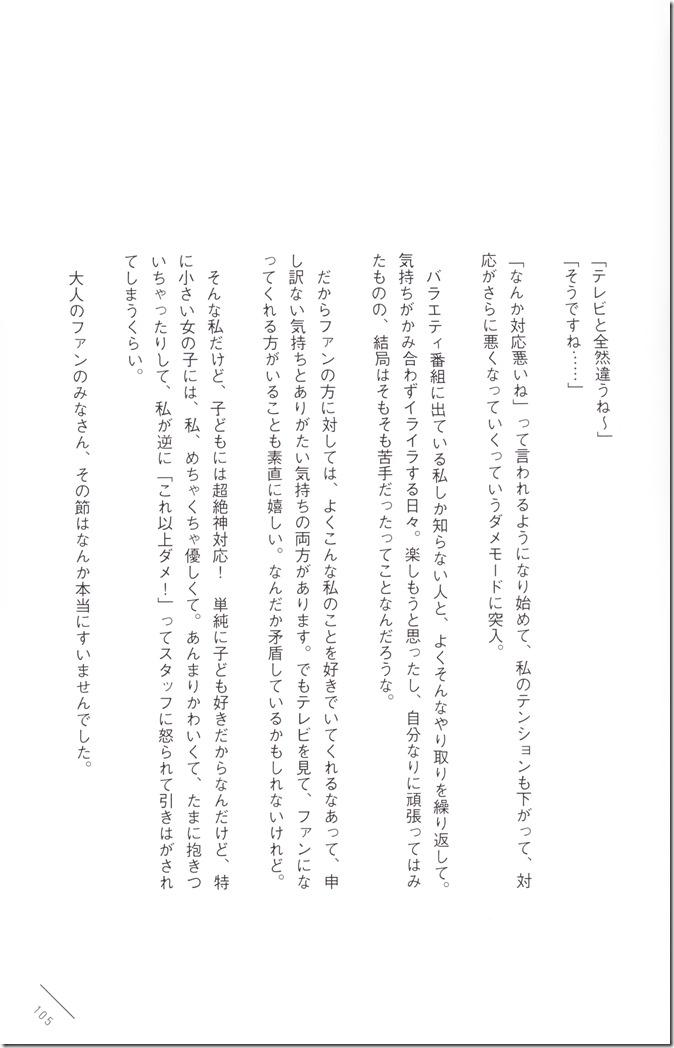 Kawaei Rina First Photo & Essay Book Kore Kara (105)