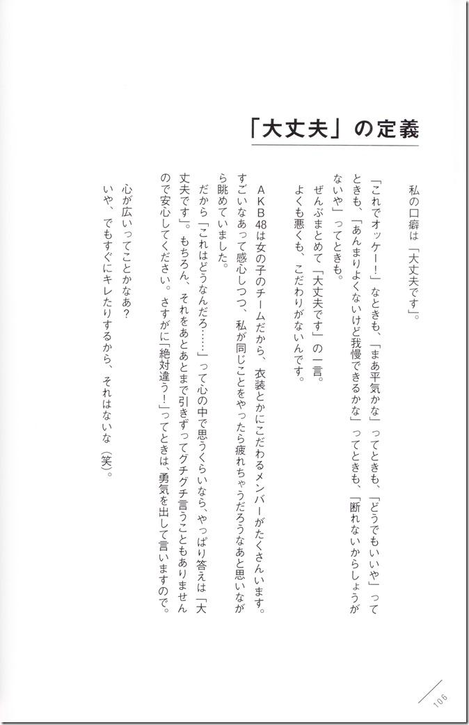 Kawaei Rina First Photo & Essay Book Kore Kara (106)