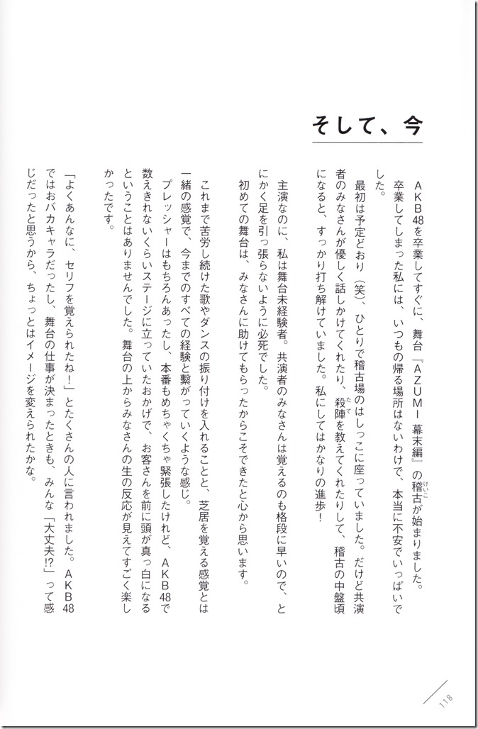 Kawaei Rina First Photo & Essay Book Kore Kara (118)
