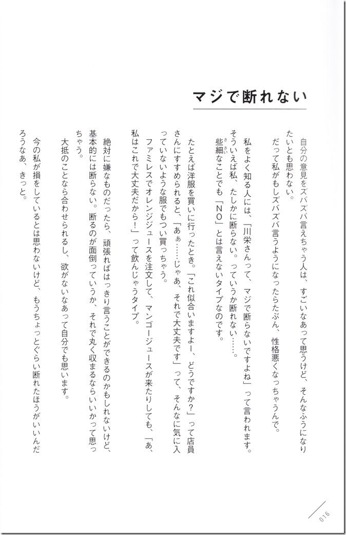 Kawaei Rina First Photo & Essay Book Kore Kara (16)
