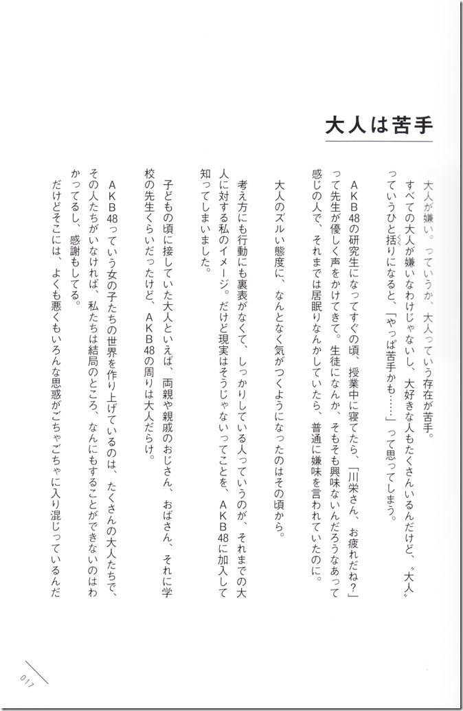 Kawaei Rina First Photo & Essay Book Kore Kara (17)