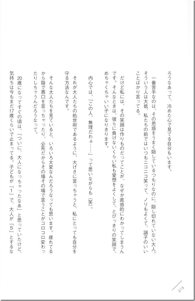 Kawaei Rina First Photo & Essay Book Kore Kara (18)