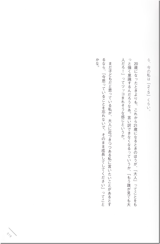 Kawaei Rina First Photo & Essay Book Kore Kara (19)