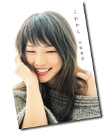 Kawaei Rina First Photo & Essay Book Kore Kara (1)