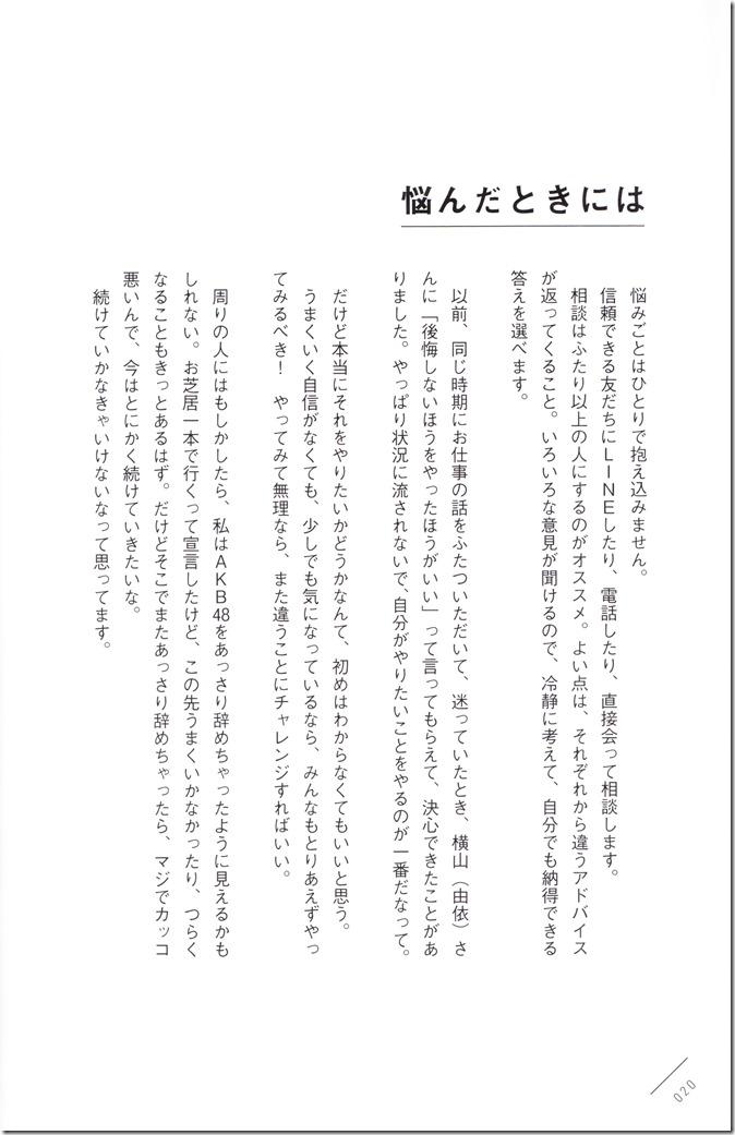Kawaei Rina First Photo & Essay Book Kore Kara (20)