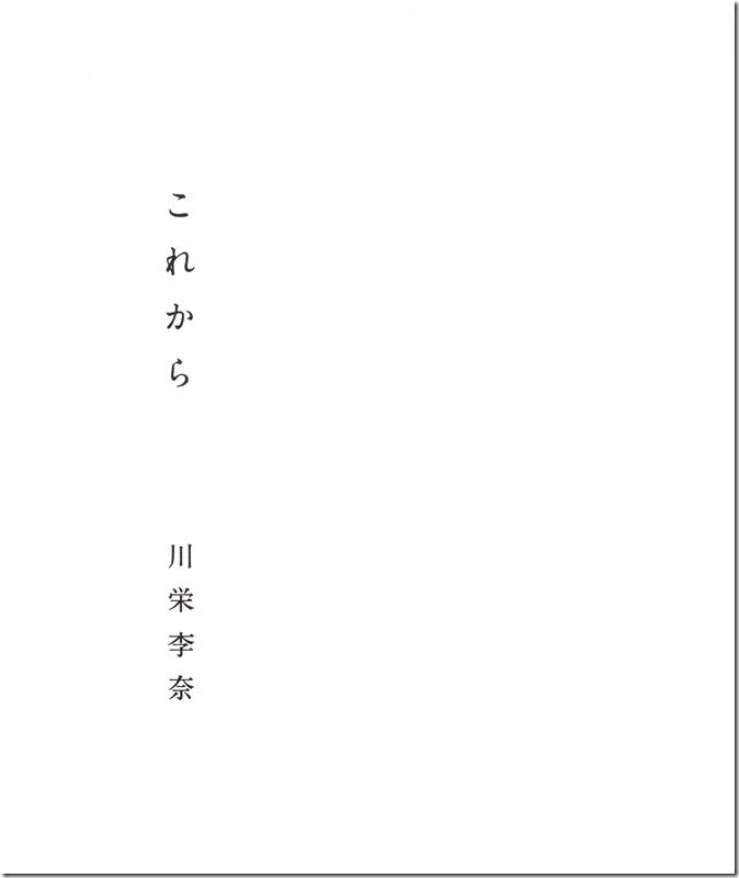 Kawaei Rina First Photo & Essay Book Kore Kara (2)