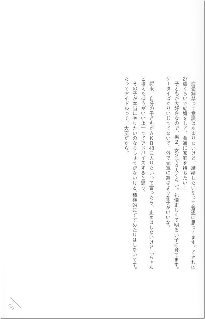 Kawaei Rina First Photo & Essay Book Kore Kara (31)