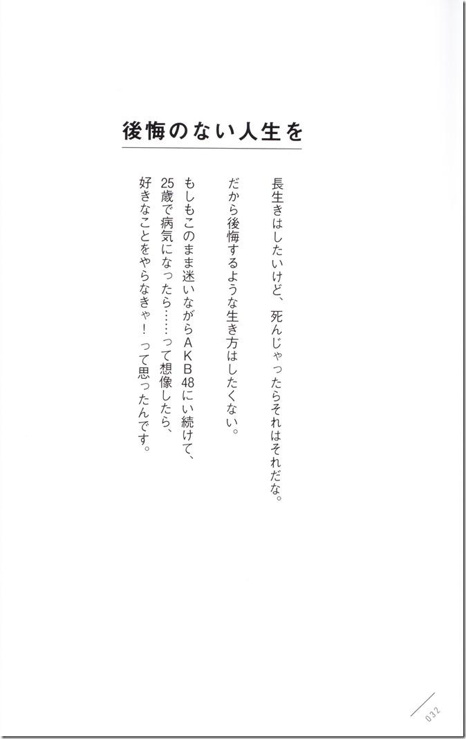 Kawaei Rina First Photo & Essay Book Kore Kara (32)