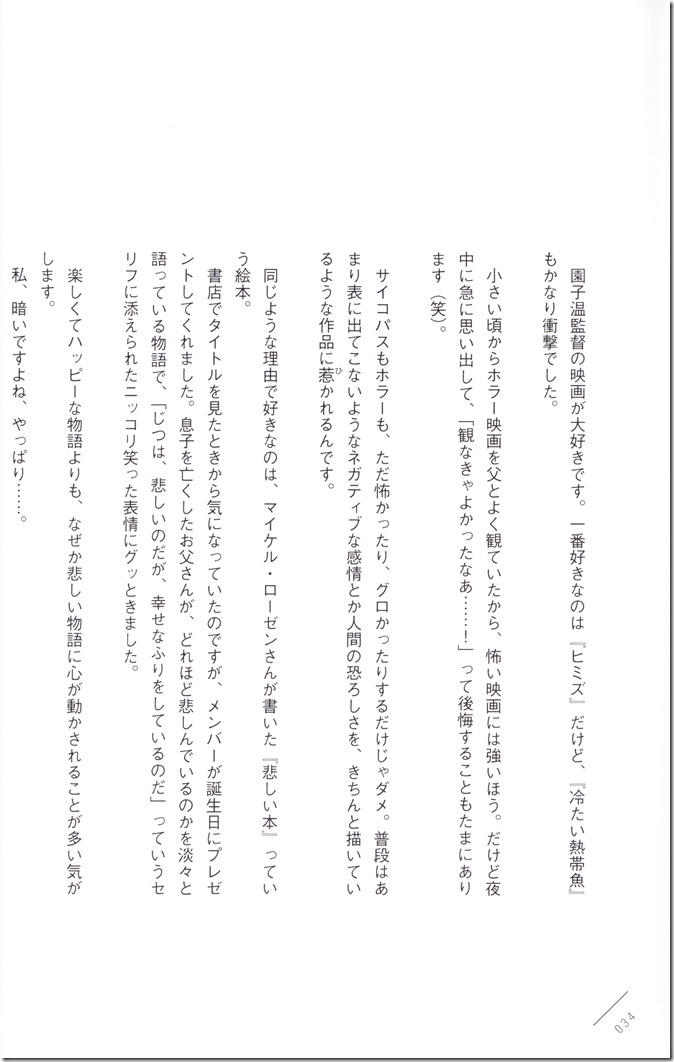 Kawaei Rina First Photo & Essay Book Kore Kara (34)