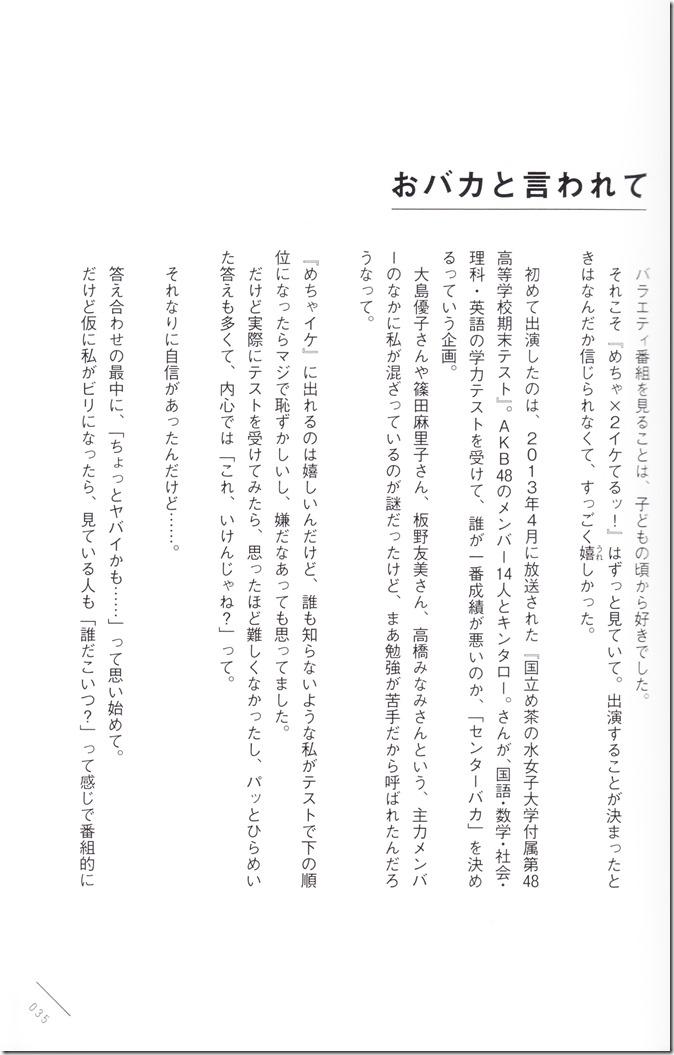 Kawaei Rina First Photo & Essay Book Kore Kara (35)