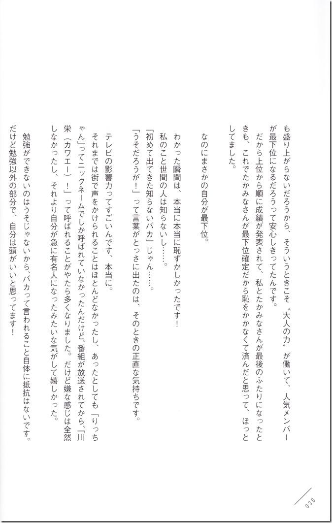 Kawaei Rina First Photo & Essay Book Kore Kara (36)