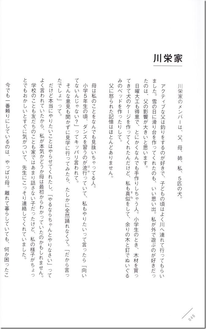 Kawaei Rina First Photo & Essay Book Kore Kara (46)