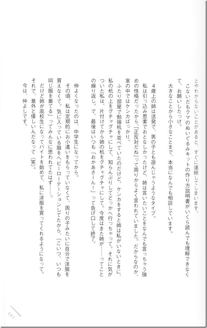 Kawaei Rina First Photo & Essay Book Kore Kara (47)