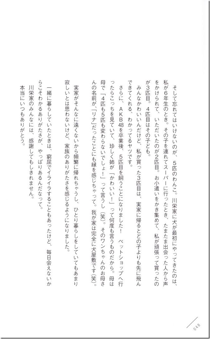 Kawaei Rina First Photo & Essay Book Kore Kara (48)