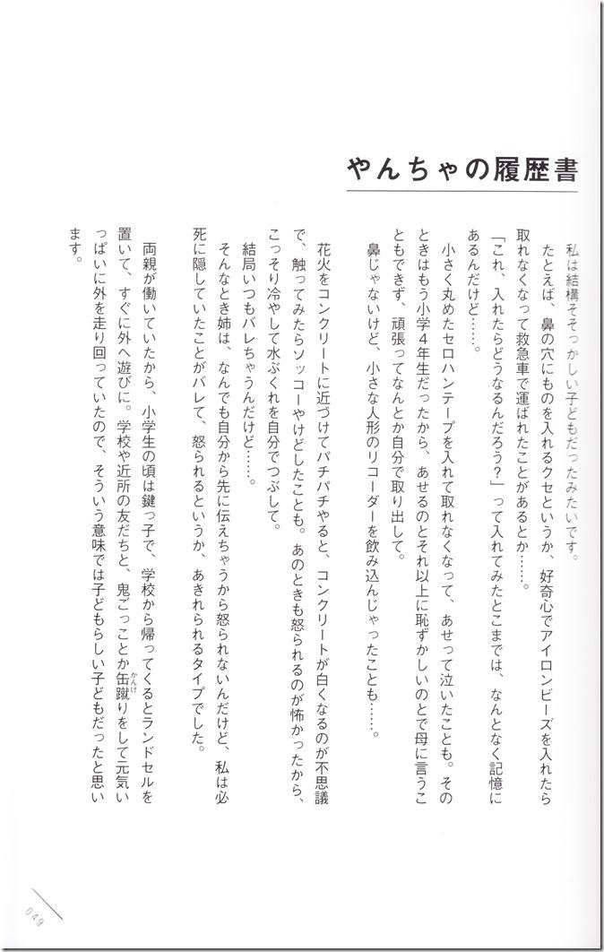 Kawaei Rina First Photo & Essay Book Kore Kara (49)